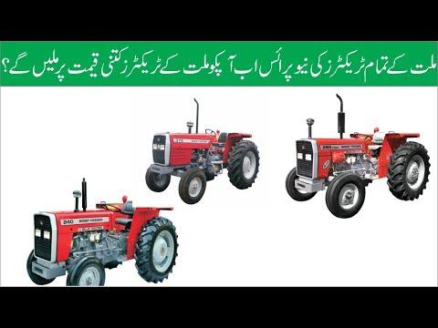 Milat -massey ferguson all tractors prices mf 385 mf 375 mf 260 mf 360 mf 240 mf 350