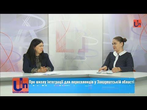 Про школу інтеграції для переселенців у Закарпатській області