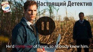 АНГЛИЙСКИЙ ПО СЕРИАЛАМ - True Detective / НАСТОЯЩИЙ ДЕТЕКТИВ / S01E01