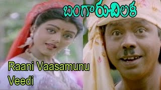 Bangaru Chilaka Telugu Movie Songs | Raani Vaasamunu Veedi Song | Arjun | Bhanupriya