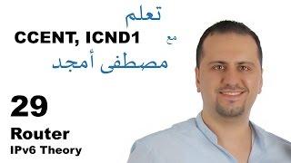 29 Cisco ICND1 100-101 Router IPv6 Theory - Mustafa Amjad بالعربي