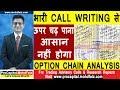 भारी CALL WRITING   NIFTY OPTION CHAIN ANALYSIS   Stock Trading Strategies