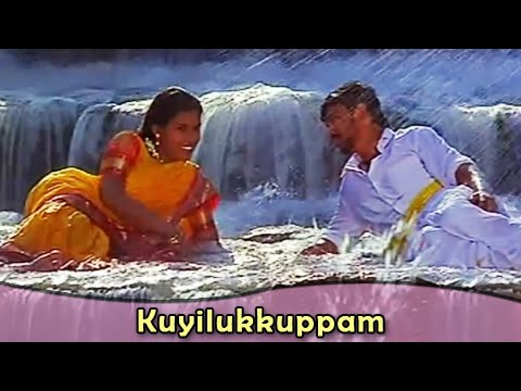 Kuyilukkuppam | Ilaiyaraja | Bharathiraja | En Uyir Thozhan | Tamil Romantic Song