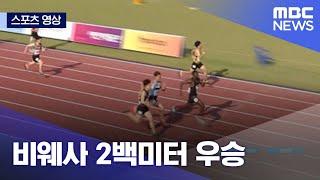 [스포츠 영상] 비웨사 2백미터 우승 (2021.06.05/뉴스데스크/MBC)