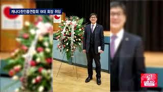 캐나다한인총연합회 19대 회장 취임 ALLTV NEWS EAST 09JAN18