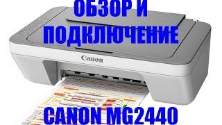 МФУ Canon Pixma MG2440. Обзор и подключение(Canon PIXMA MG2440 Стильное и доступное МФУ для дома Реквизиты для развития канала: Yandex кошелёк - 410 012 555 748 614 QIWI Visa..., 2015-06-10T06:04:37.000Z)