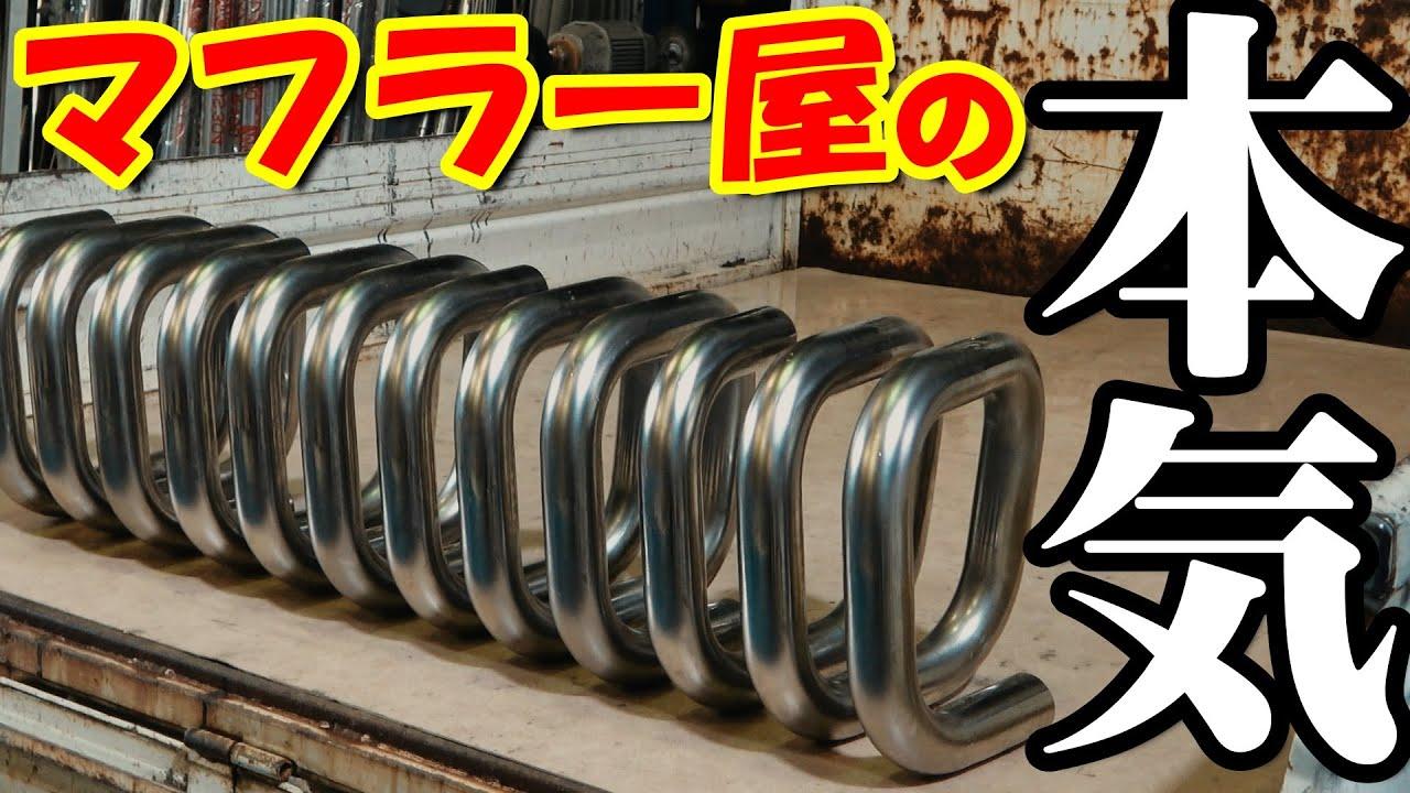 第1話 軽トラを世界1のサウンドに!究極のサウンドマフラーを造れ!!Make a light tiger the best sound in the world!