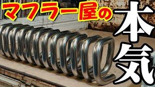 軽トラを世界1のサウンドに!究極のサウンドマフラーを造れ!!