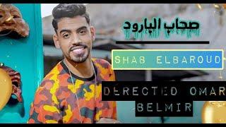 Cover/-Omar Belmir - Shab Elbaroud( EXCLUSIVE عمر بلمير-  صحاب البارود ( فيديو ) | ( Music Video كلي