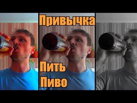 Просто Привычка Пить Пиво. День 089 (Ежедневный Влог)
