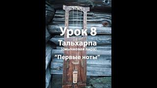 """Смычковая лира ТАЛЬХАРПА, УРОК 8 """"Первые ноты"""""""