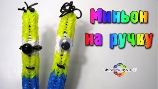 Оплетка МИНЬОН на карандаш из резинок Rainbow Loom Bands. Урок 42 Minion Pencil Topper