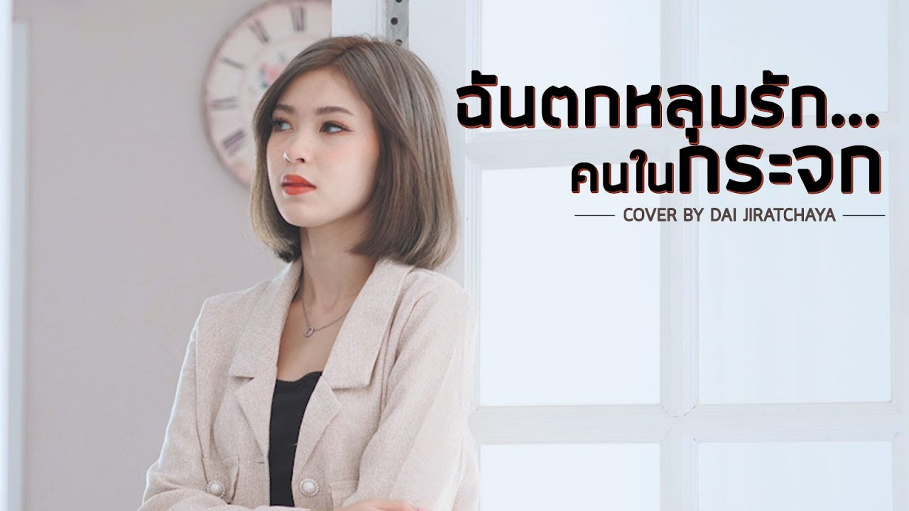 ฉันตกหลุมรักคนในกระจก - Txrbo (cover by dai jiratchaya)