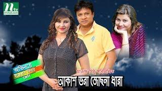 Bangla Natok Akash Vora Josna Dhara (আকাশ ভরা জোছনা ধারা) | Jeny, Diner, Hasan Imam by Maruf Mithu