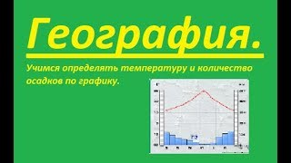 Определение температуры и количества осадков с помощью графиков/География