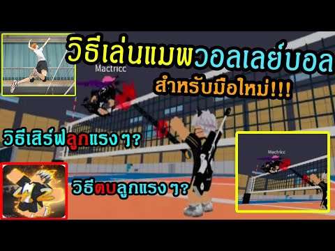 volleyball4.2:วิธีเล่นแมพวอลเลย์บอลเบื้องต้น!!!ตบโครตแรง!!!!