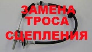 Замена троса сцепления ВАЗ(почему тугое сцепление)