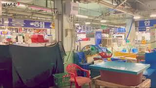 시흥 화신 수산시장
