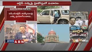 ఆర్టీసీ సమ్మె ఎస్మా టీఎస్ఆర్టీసీపై ఎలా వర్తిస్తుంది : హైకోర్టు Telangana HC Hearing on RTC Strike