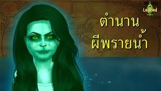 ตำนาน พรายน้ำ : ตำนานไทย : World Of Legend โลกแห่งตำนาน : The Sims 4 : ใหม่จังจ้า