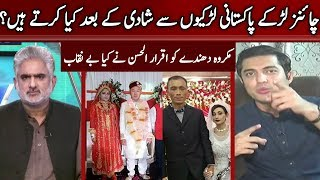 Iqrar Ul Hassan of Sar E aam Exposed Pak China Marriages