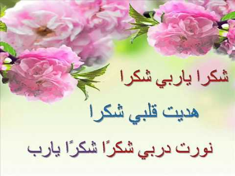 Shukran Ya Rabi Shukran Hadaita Qalbi Shukran