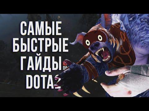 видео: Самый быстрый гайд - ursa/Винни dota 2