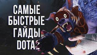 Самый быстрый гайд - Ursa/Винни Dota 2