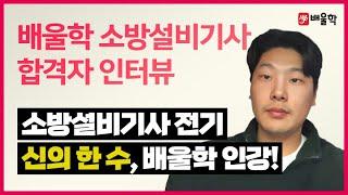 [소방설비기사 실기 합격수기★] 2019년 4회│소방설…