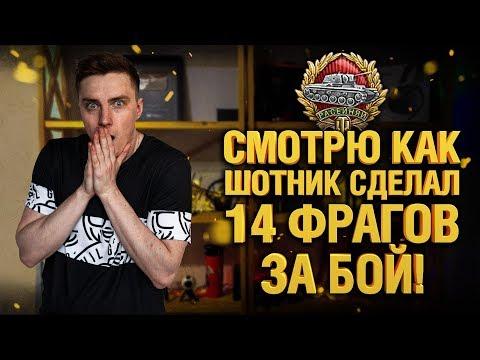 Шотник убил ВСЮ команду! 14 фрагов - медаль героев Расейняя
