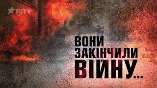 Они закончили войну - документальный фильм - Часть 2