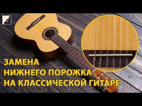 Замена нижнего порожка на классической гитаре