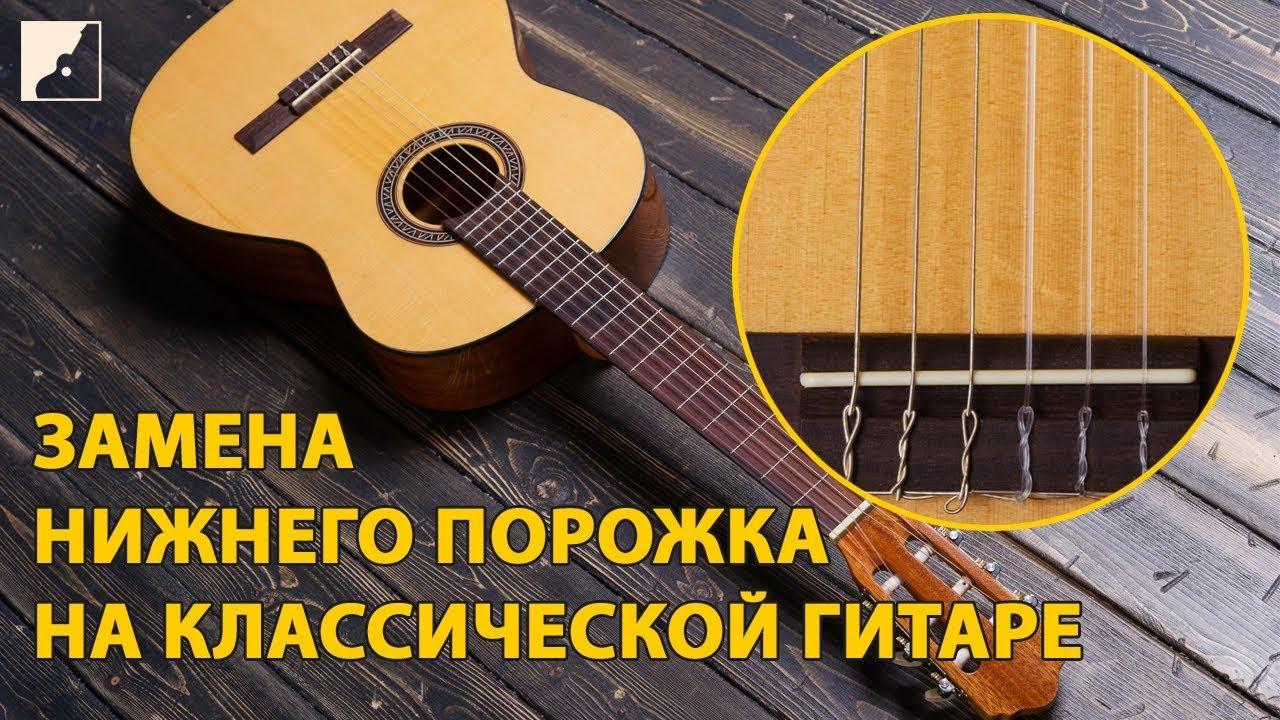 Нижний порожек на гитару своими руками