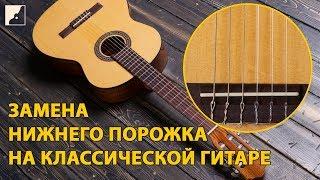 Ауыстыру төменгі табалдырықтың арналған классикалық гитарада