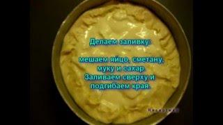 Видео рецепты - яблочный пирог на слоеном тесте