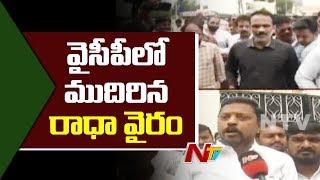 Vangaveeti Radha MP Seat Denial by YSRCP Heated Up Vijayawada Politics |  YSRCP Latest News