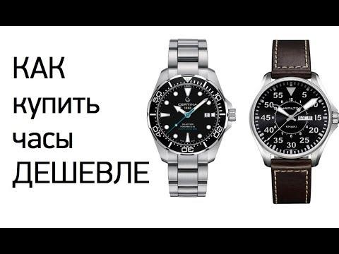 НЕТ ПЕРЕКУПАМ-2 - покупаем часы в Jomashop и Ashford