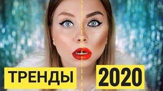 ТРЕНДЫ В МАКИЯЖЕ 2020 ГОДА ОБЗОР КОСМЕТИКИ TOPFACE ESTRADE БЕЛИТА
