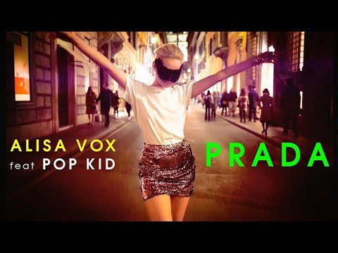 Алиса Вокс (feat. POP KID) - PRADA
