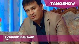 Рузибеки Файзали - Оча / Ruzibeki Fayzali - Ocha (2016)