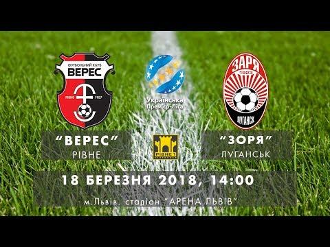 UPL | Matchday 24 | Veres - Zorya | LIVE