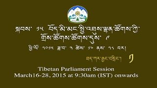 Day1Part1: Live webcast of The 9th session of the 15th TPiE Proceeding from 16-28 March 2015