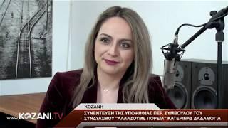 Συνέντευξη με την υποψήφια περ. σύμβουλο Κ. Δαδαμόγια