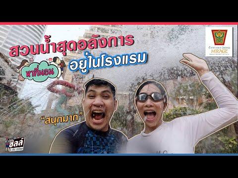 สวนน้ำใหญ่กลางโรงแรม แนะนำที่พักดีๆ สำหรับครอบครัว |หาที่นอน| Centara Grand Mirage Pattaya