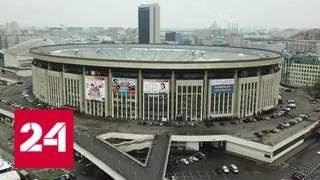 В Москве продан знаменитый спорткомплекс 'Олимпийский' - Россия 24
