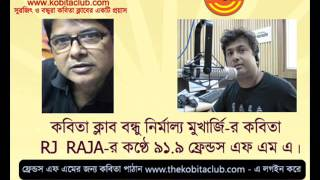 Poem of Nirmalya Mukherjee recited by Rj Raja (91.9 Friends FM)