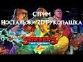 Стрим Streets of Rage 4. Вспоминаем былое :), 2D Ретро Уличные Драки. Экшен приключения, beat em up