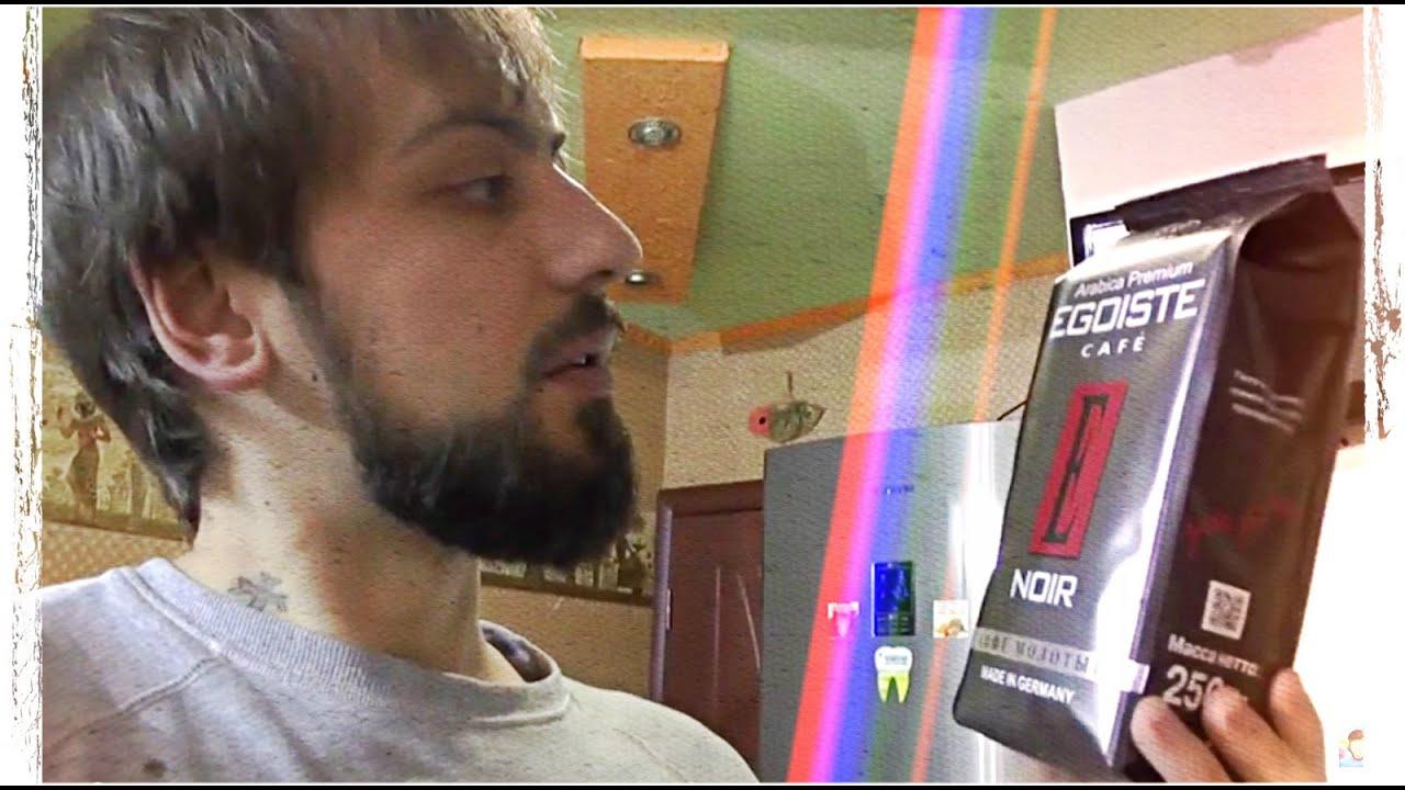 Кофе эгоист платинум натуральный растворимый сублимированный 100г швейцария напитк, кофе, кофе растворимый, novus. Купить кофе эгоист.