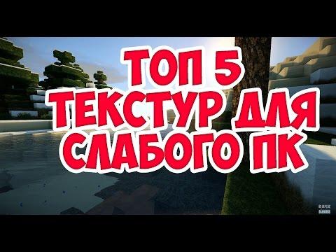 ТОП 5 ТЕКСТУР ДЛЯ МАЙНКРАФТ  ДЛЯ СЛАБОГО ПК