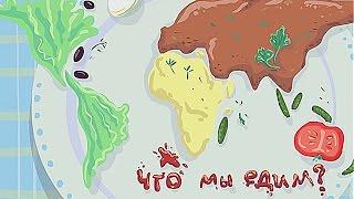 Что мы едим? — анимационный фильм, посвященный продовольственной безопасности